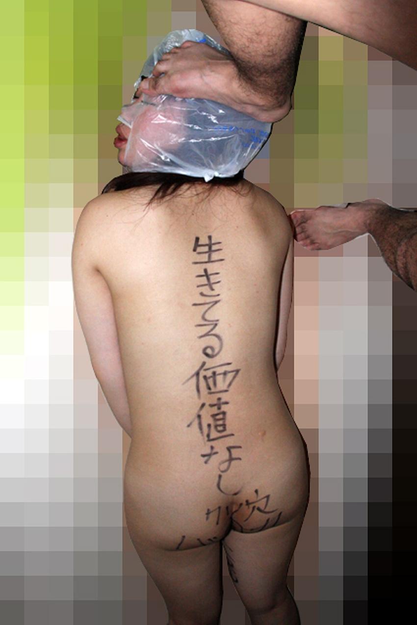 性奴隷r落書き露出調教 性奴隷 肉便器 画像 11