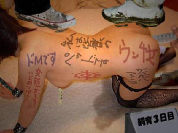 性奴隷 肉便器 画像 28
