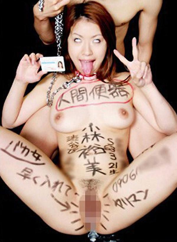 性奴隷 肉便器 画像 29