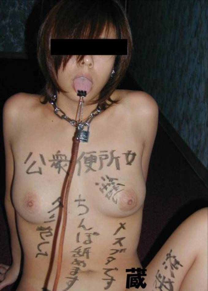 性奴隷 肉便器 画像 30