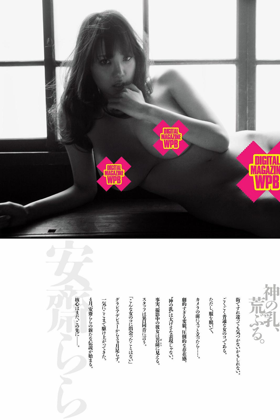 安齋らら 画像 36