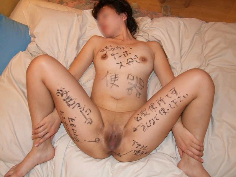 性奴隷 肉便器 画像 43