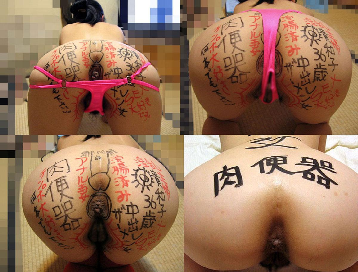 性奴隷 肉便器 画像 52