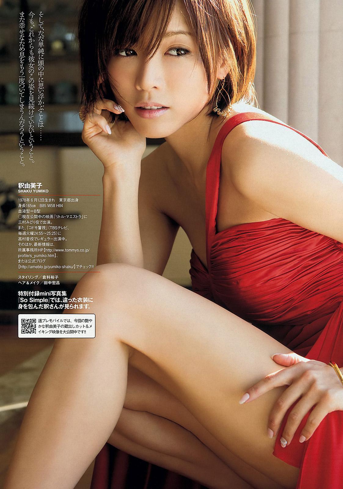 釈由美子 画像 60