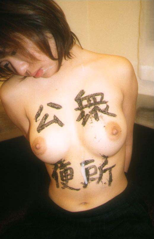 性奴隷 肉便器 画像 62