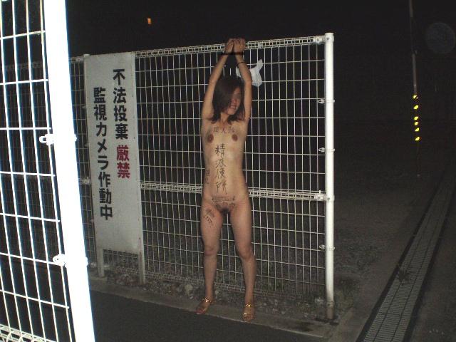 性奴隷 肉便器 画像 65