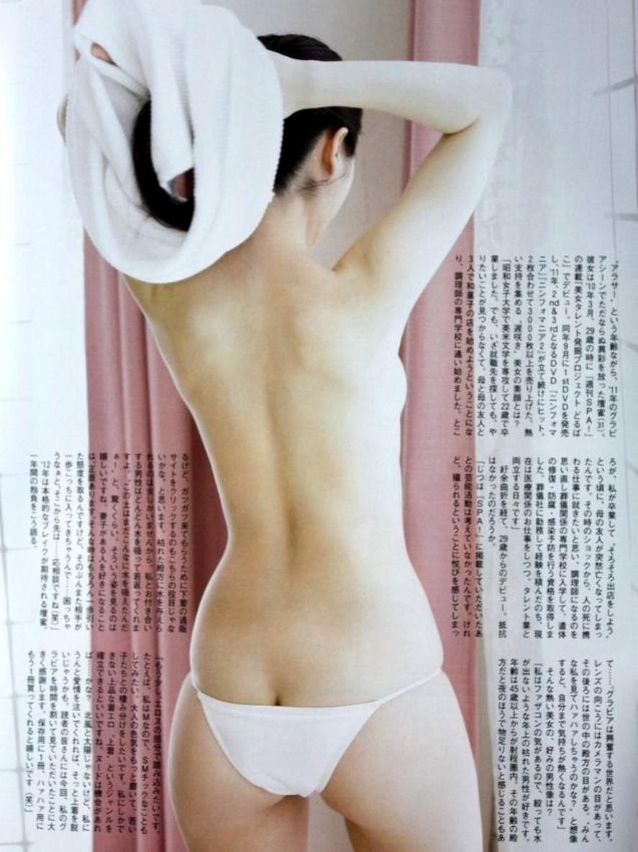 壇蜜 グラビア ヌード画像 89