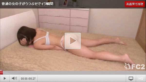 【驚愕】これが普通の女の子がうつ伏せガチオナニーでイク瞬間wwwwww