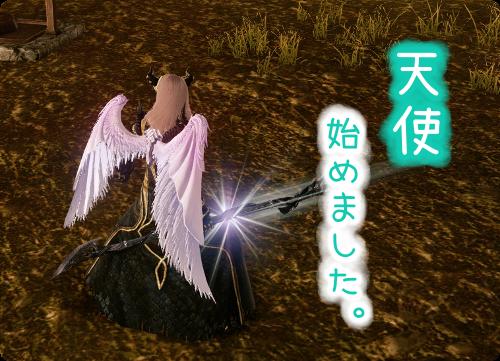 AA天使のはね