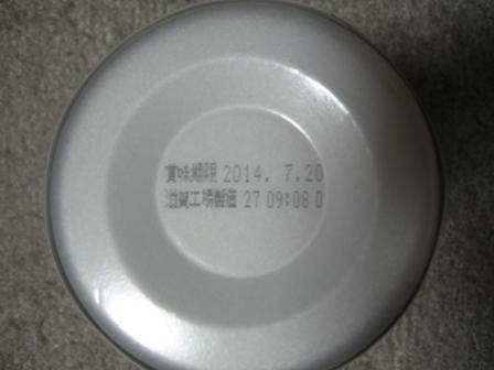 賞味期限20170720(1)