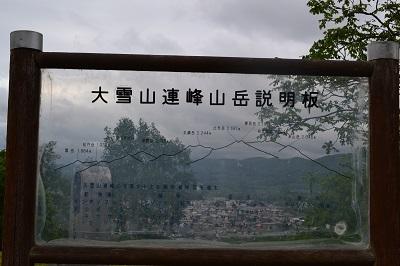 20140614 上川キャンプ (49)