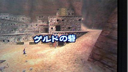 ゲルドの砦