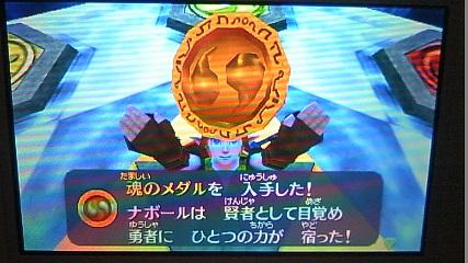 魂のメダル