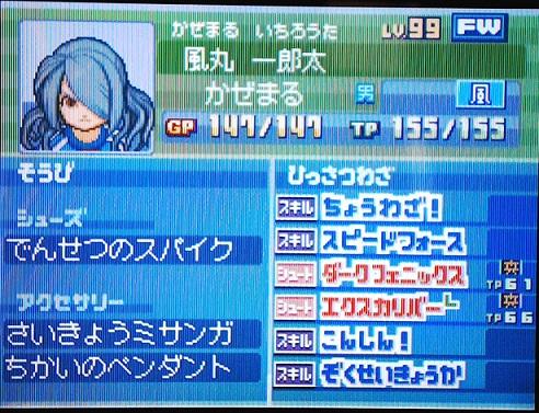 DE風丸2