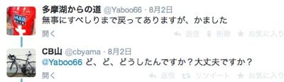 20140802_twit.jpg
