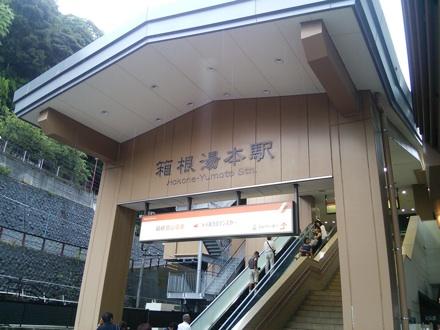 20140823_yumoto1.jpg