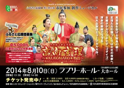 河内長野 市民参加 創作ミュージカル 「高向玄理 ~☆KUROMARO☆物語~」