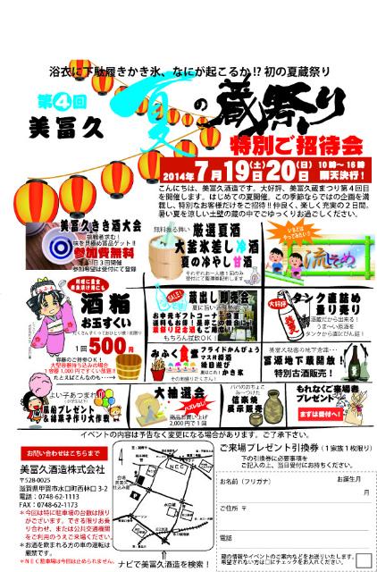 2014夏の蔵祭り特招会告知チラシ