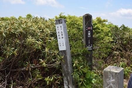 14大倉山