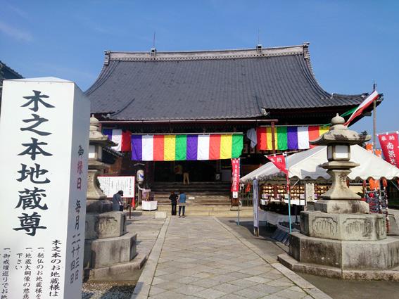 kinomoto-jizo1.jpg