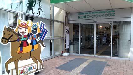 matuyamajo-rope.jpg