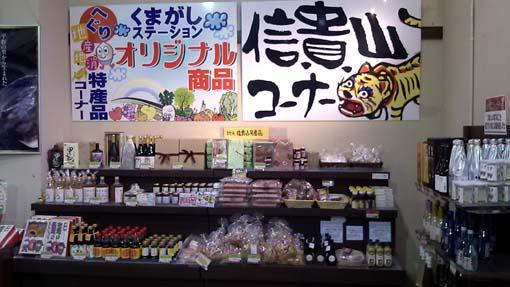 michinoekiheguri2-260605.jpg