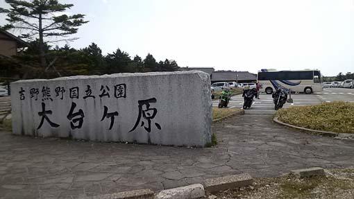 odaigahara2-260531.jpg
