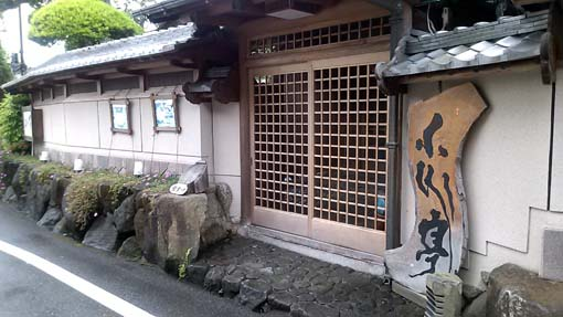 ogawatei-260605.jpg