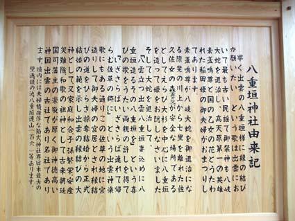 yaegaki3.jpg