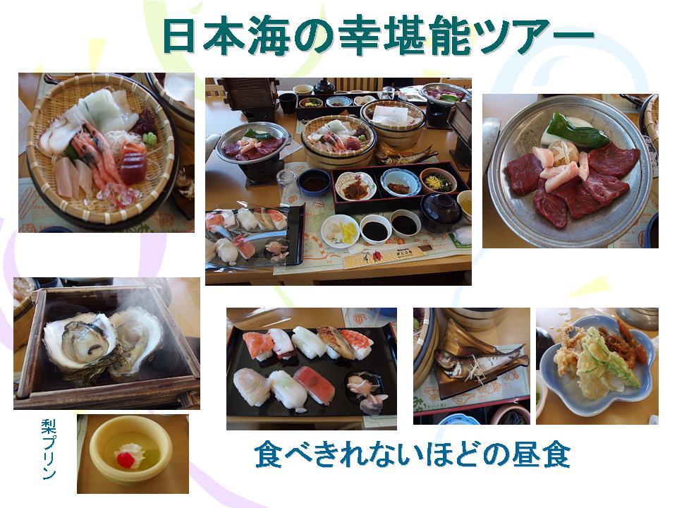 日本海の幸堪能ツアー