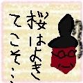 yarougaishutsu