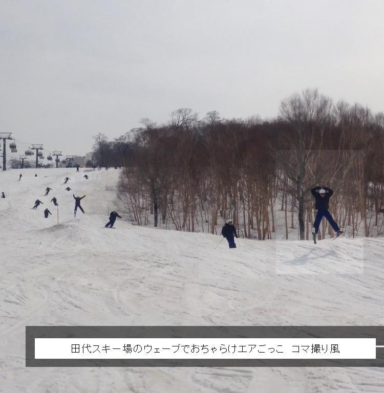 20140504_田代ウェーブ(左右カット)2