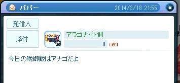 2014_03_18_23_12_40_000.jpg