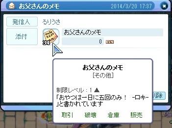 2014_03_20_18_19_51_000.jpg