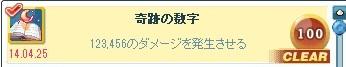 2014_04_25_19_54_23_000.jpg