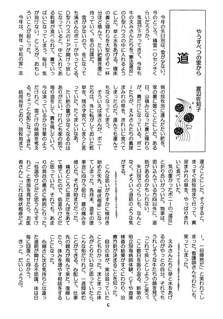 tayori239 6
