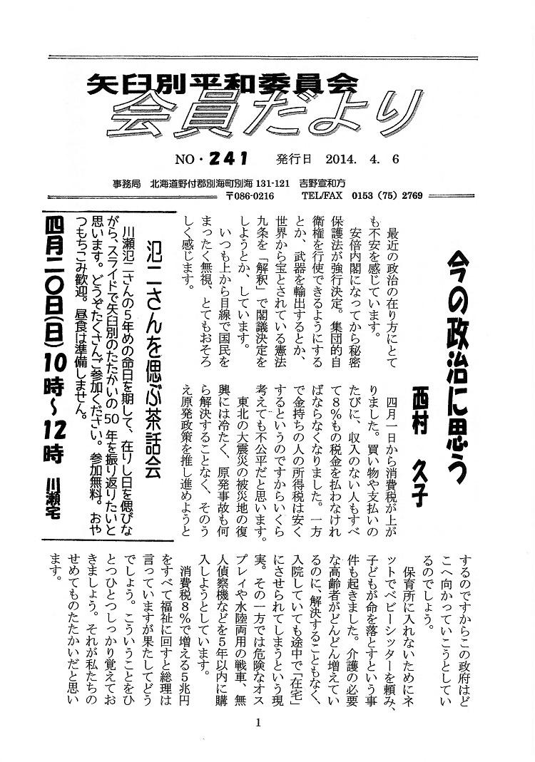 tayori241 1