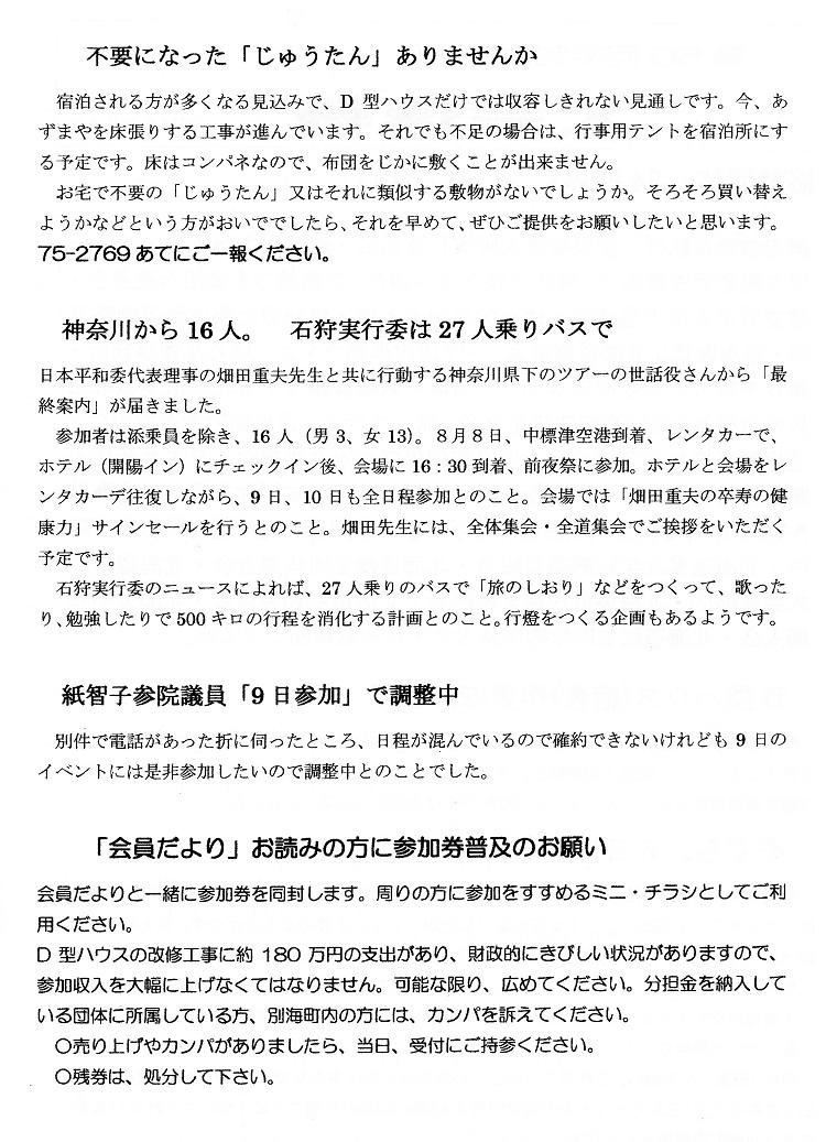 sokuhou14 7 5 ②