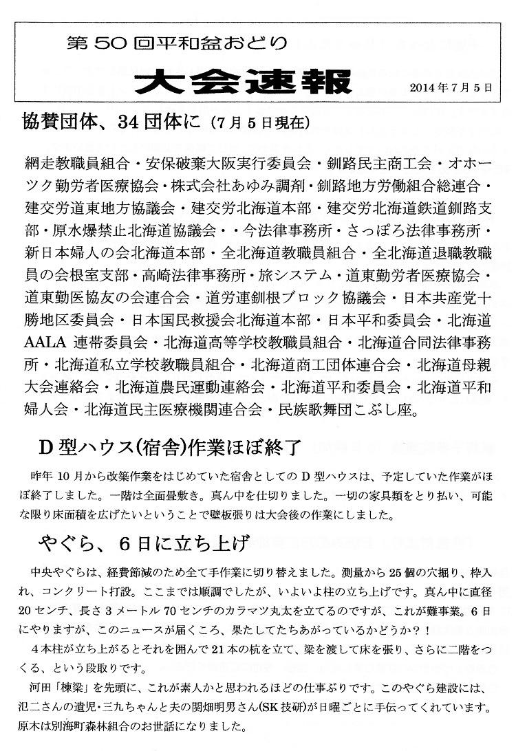 sokuhou14 7 5 ①