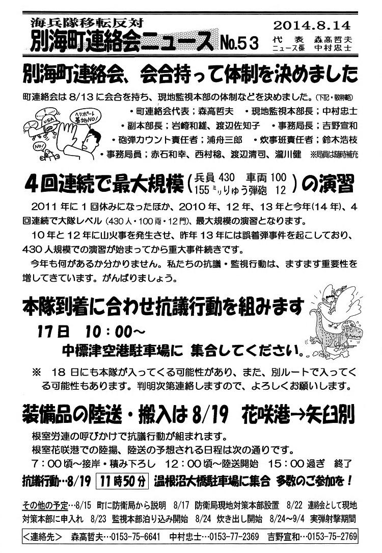 14kaihei news53