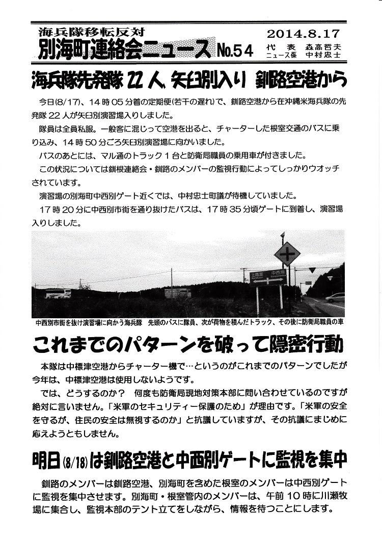renrakukai news54