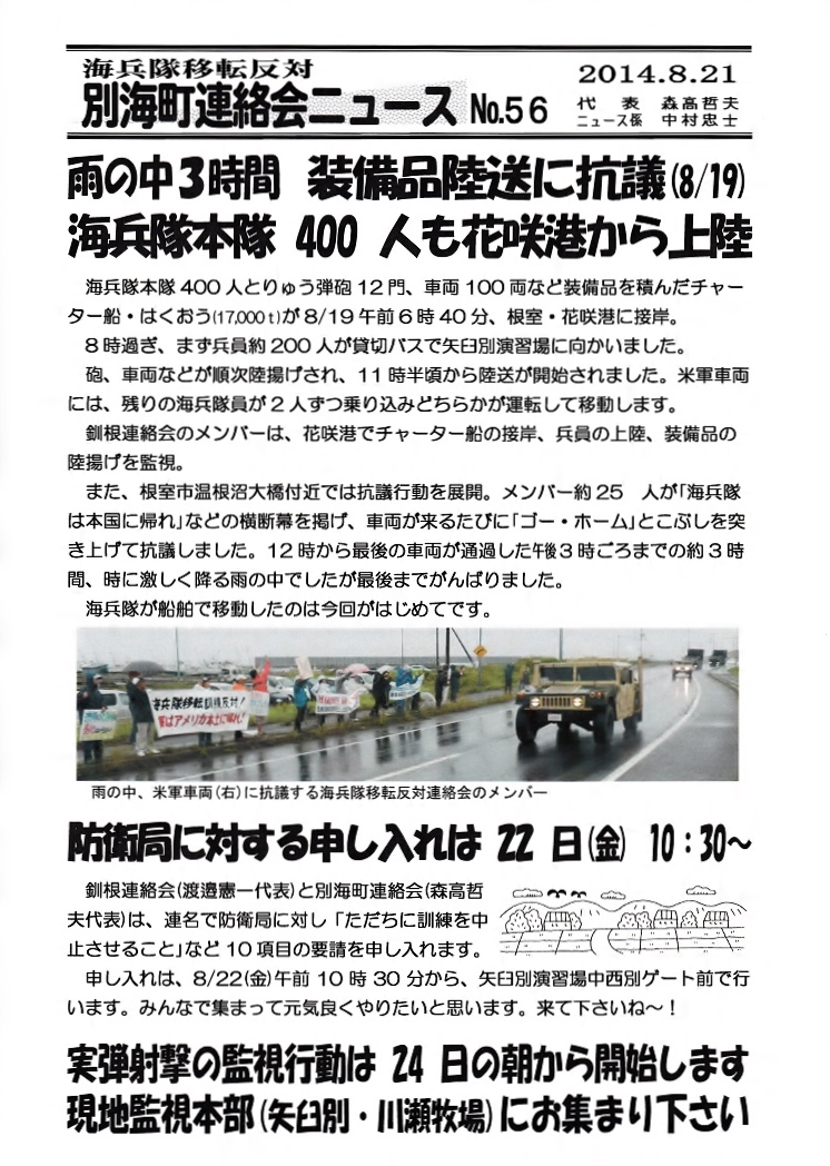 NEWS56.jpg