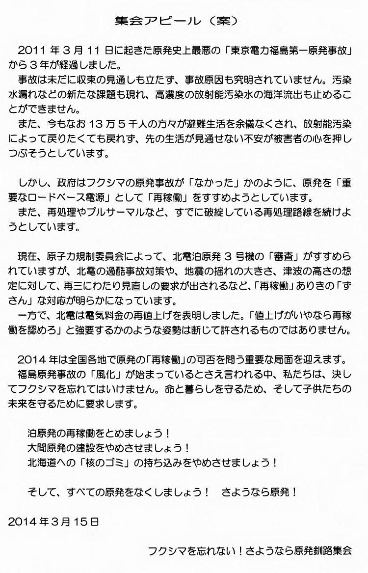 sayonaragenpatu2.jpg