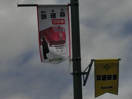 鉄道員(ぽっぽや)ロケ地