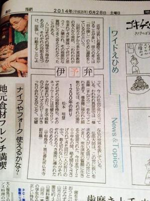 愛媛新聞2
