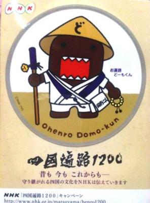 do-moくん1