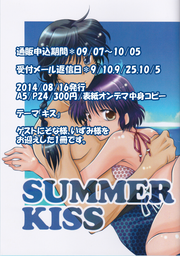 summerkiss001-2.jpg