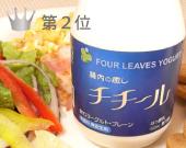 飲むヨーグルト「チチール」/5本入り