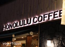 ホノルルコーヒー赤坂見附店の外観