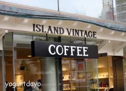 アイランド・ヴィンテージ・コーヒー青山店の外観
